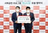 하나금융나눔재단-세이브더칠드런, 금융·ICT 꿈나무 육성위한 '하나드림' 런칭