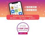 보리보리, 13일 '육아 꿀템' 인스타그램 라이브 방송 진행