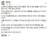 """홍준표 """"자진(自盡)한 전직 시장 무슨 근거로 서울시장(葬) 하나"""""""