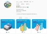 한국P&G 환경보호 서베이 웹사이트&인스타그램 계정 개설