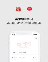 롯데면세점, 유니온페이 인 앱 결제 서비스 국내 최초 도입