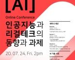 [로펌소식]디라이트, '인공지능과 리걸테크' 웨비나 오는 24일 개최