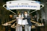 KT, 엠에프지코리아와 외식 플랫폼 디지털 혁신 나선다