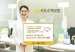KB손보, 유병자 위한 '표적항암약물허가치료비'를 보장 보험 출시