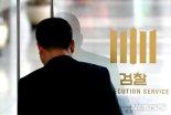 법무부, 30일 예정 검찰 고위급 인사 돌연 취소..무기한 연기