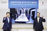 삼양바이오팜, 생분해성 봉합사 생산공장 헝가리 신설