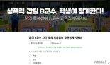 '제자 성추행 교수 처벌하자' 온라인 모의 징계위 연 서울대생