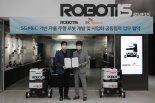 SK텔레콤, 5G·MEC 기반 자율주행 로봇사업 추진