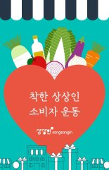 상상인그룹, 착한 상상인 소비자 운동 재개