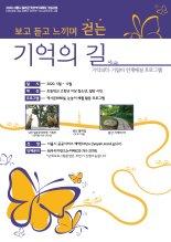 서울시, 일본군 위안부 피해자 기림의 날 특별 프로그램 진행