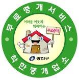 서울 광진구, 지역내 대학생에 중개보수 감면