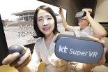 KT, 광복절 맞아 독립기념관 VR 영상 제공