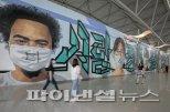 인천공항공사 경기문화재단과 협업해 그래피티 작품 선보여