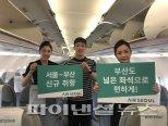 에어서울 김포~부산 노선 운항 개시