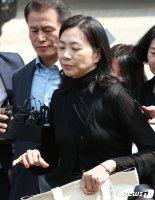 대법, '이혼소송' 조현아 남편 재판부 기피신청 기각