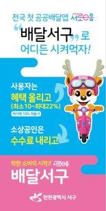 공공배달 앱 '배달서구' 전월 대비 주문 245% 급증