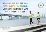 비대면 기부 달리기 '기브앤 레이스 버추얼 런 부산' 참가자 모집