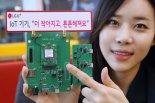 LG유플러스, 유심 없는 통신모듈 상용화 인증 완료