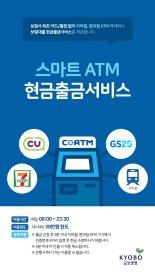 교보생명, 편의점·지하철 ATM에서 '보험계약대출' 해준다