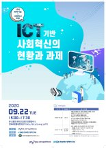 ICT 기반 사회혁신의 현황과 과제 논의
