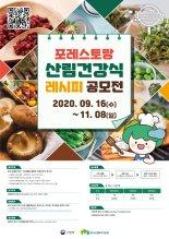 산림복지진흥원,'2020 산림복지 국민참여 공모전'