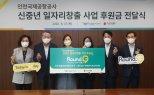 인천공항공사, 신중년 일자리 창출 사업 추진