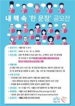 서울도서관, 매달 '내 책 속 한 문장' 공모전 연다