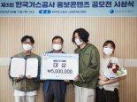 가스공사 '제3회 홍보 콘텐츠 공모전' 시상