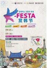 中 베이징서 K-페스타 종합 미식문화축제