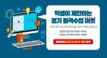 경기도교육청, 23~24일 학생이 제안하는 '경기 원격수업 마켓' 방송