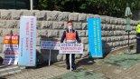 '공인중개사 생존권 말살정책 막겠다'  릴레이 시위 전개