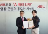ABL생명, 'A 배려 LIFE' 영상 콘텐츠 공모전 시상식 개최