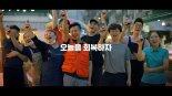용문전통시장 회복 스토리 담은 박카스 광고 인기