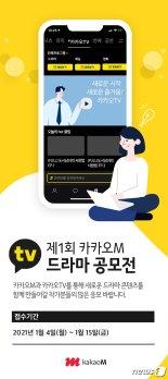 '카카오M 드라마 공모전' 개최