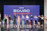 국내 최대 사회적 가치 민간축제 'SOVAC' 성료