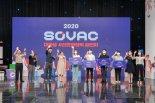 국내 최대 사회적 가치 축제 '소셜밸류커넥트' 성료
