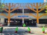 인천시, 동춘동 공영주차장 2배 늘어난 225면 재개장