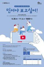서울시, '민주주의 서울' 알리는 영상 공모전 개최