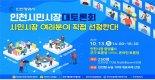 인천시, 오는 13일 인천 시민시장 대토론회 개최