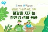 G9, 서울시와 손잡고 '친환경 생활용품' 특가 프로모션