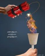 """""""'촛불'은 조국이다?"""" 조국, 페이스북에 그림 올려"""
