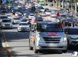 [사진] 추미애 장관 사퇴 촉구 '차량 시위'