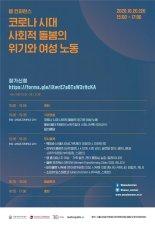 서울시여성가족재단, '코로나 시대 여성 노동‧돌봄위기' 국제 컨퍼런스 열어