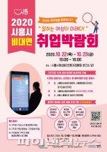"""시흥시 취-창업박람회 22일개막…""""일하는 여성이 미래"""""""