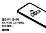 VCNC, 대리운전 중개 서비스 '타다 대리' 출시