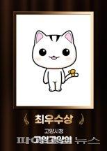 '고양고양이' 우리동네 캐릭터 대회 최우수상 수상