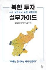 삼정KPMG-법무법인 태평양 '북한 투자 실무가이드' 발간