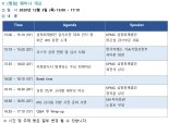 삼정KPMG, '제5회 IPO 성공전략 웨비나' 개최