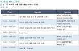 삼정KPMG, 콘텐츠 산업 웨비나 개최