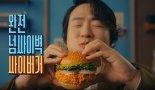 맘스터치, '두유노우 싸이버거' 광고 방영